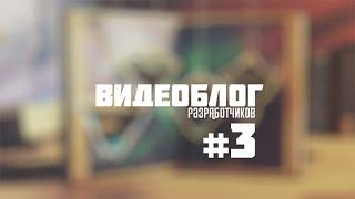 Видеоблог разработчиков #3 - Аллоды Онлайн / Ролики