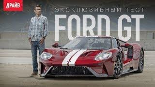 Ford GT тест-драйв с Михаилом Петровским. Видео Тесты Драйв Ру.