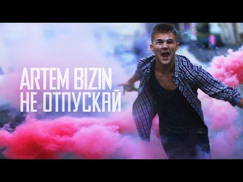 ARTEM BIZIN - НЕ ОТП...