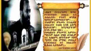 Ustaz Abubeker Ya Karbew Ya Kese Mekelakeya By Audio Dimtsachinyisema