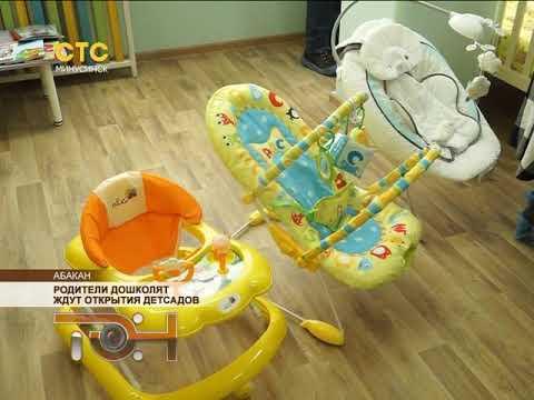Родители дошколят ждут открытия детсадов