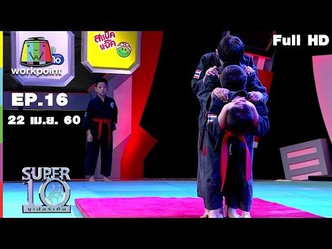 SUPER 10 | ซูเปอร์เท็น | EP.16 | 22 เม.ย. 60 Full HD