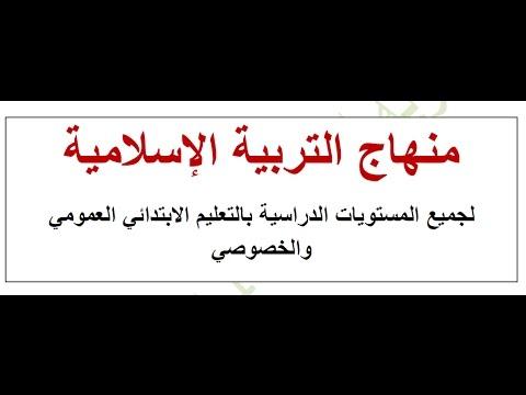 منهاج التربية الاسلامية للتعليم الابتدائي الجزء الاول 1/3