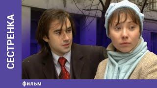 Сестренка (2013) - Мелодрама
