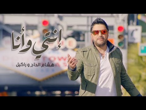 Hisham El Hajj & Rackelle - Enti W Ana 2017