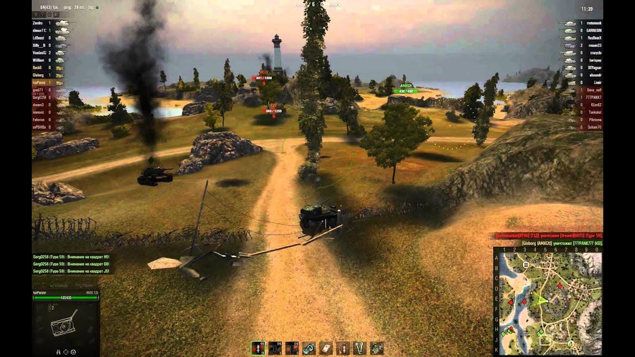 AMX 12t - разминочный танк