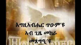 EGZIABHIER TIUM EYU (eritrean Orthodox TEWAHDO Mezmur