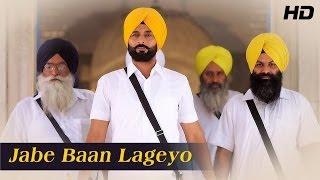 Jabe Baan Lageyo New Punjabi Shabad Kirtan Kaum De