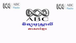 ABC Khmer Radio,Daily News on 04 March 2014