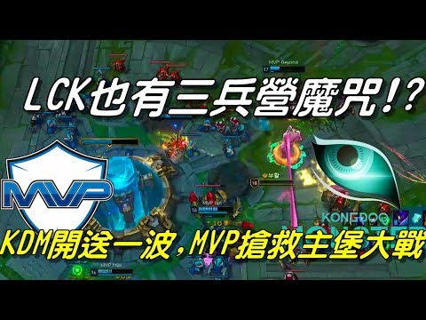 KDM vs MVP Game2全場精華 Highlights | LCK也有三兵營魔咒?KDM順風整場送一波!MVP搶救主堡大作戰!| 2018 LCK Spring W1D1