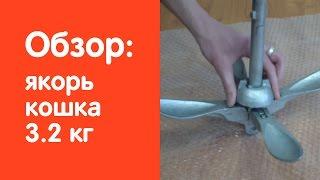 Видео обзор якорь кошка 3.2 кг. от сайта v-lodke.ru