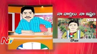 Naa Varthalu Naa Istam by  YS Jagan
