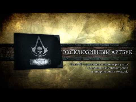 Assassin's Creed 4 Black Flag -- Buccaneer Edition Unboxing [RU]