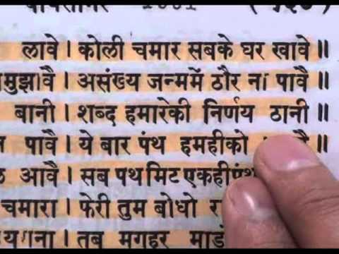 Kabir Sagar - 1... Radhasoami