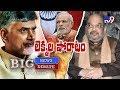 Big News Big Debate || TDP-BJP Letter War || AP Special Status || Rajinikanth TV9