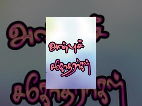 Anbu Sagotharargal Tamil movie onliine DVD