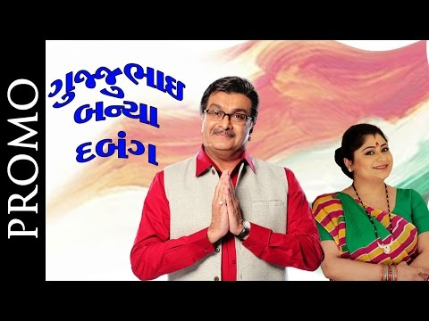 Ani Maane   Official Trailer   A Revolutionary Gujarati ...