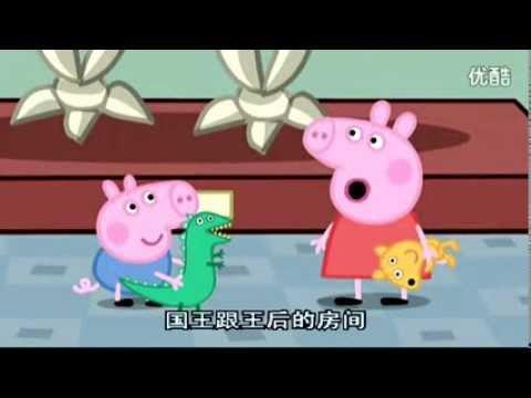 粉紅豬小妹中英文版第49集博物館Peppa Pig The Museum Mandarin&English