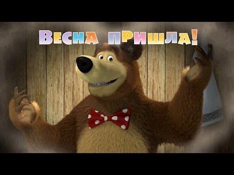 Маша и Медведь : С волками жить (7 серия)