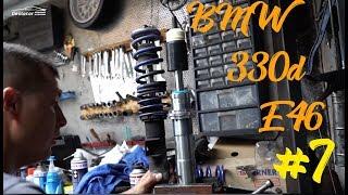 BMW 330d E46 меняем амортизаторы Денис Рем Дестакар
