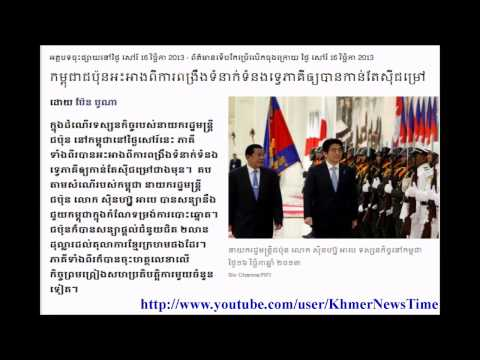 Cambodia Japan Confirmed of Building Bilateral Relation More Deeply