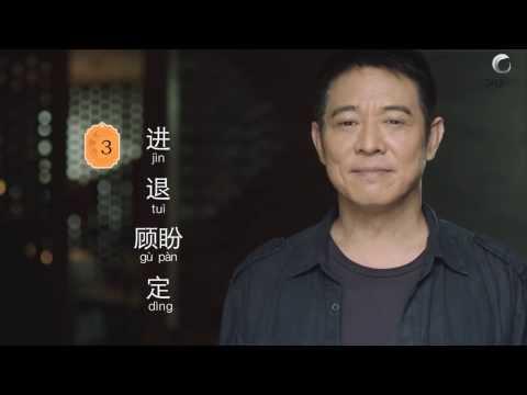 Jet Li - Learn Tai Chi Online with Taiji Zen: Level 3 Intro