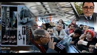 من جديد..الأبواب الحديدية بحافلات النقل تخرج ساكنة تطوان و الأشخاص الذين يعانون من إعاقة إلى الشارع | خارج البلاطو