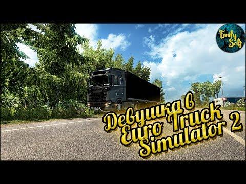 Девушка в Euro Truck Simulator 2  Funny Moments.