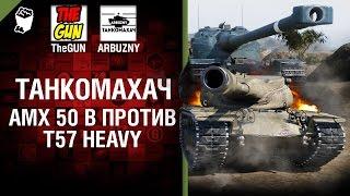 AMX 50 B против T57 Heavy - Танкомахач №66 - от ARBUZNY и TheGUN