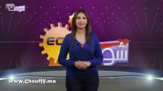 النشرة الاقتصادية ليوم 16 نونبر 2016   |   إيكو بالعربية