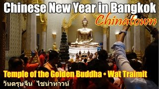 Temple of the Golden Buddha, Chinese New Year 2015