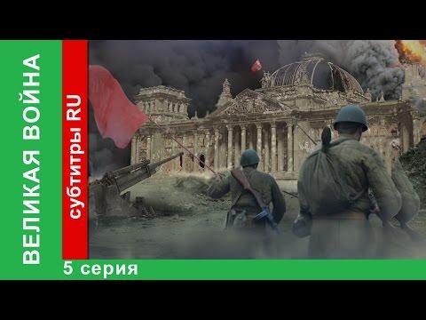 Великая война. 3 серия. Блокада Ленинграда