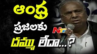 Congress Leader V Hanumantha Rao Sensational Comments on CM KCR & Chandrababu
