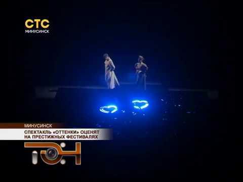 Спектакль «Оттенки» оценят на престижных фестивалях