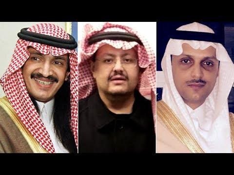 ما قصة الأمراء السعوديين
