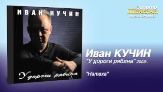 Иван Кучин - Натаха
