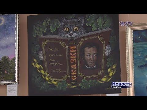 """""""Ай да Пушкин"""": в Бердском историко-художественном музее открылась выставка, посвящённая великому поэту"""