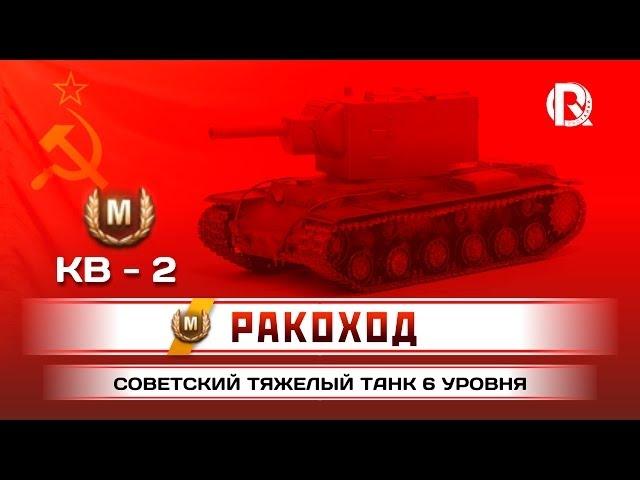 Обзор тяжелого танка КВ-2 от PRO Tanki в World of Tanks (0.8.11)