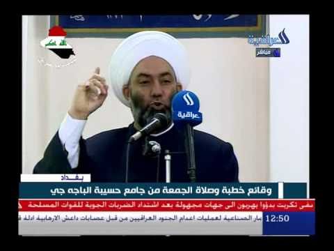 Shaykh Khalid al-Mulla Baghdad Friday prayers speech 27.6.14