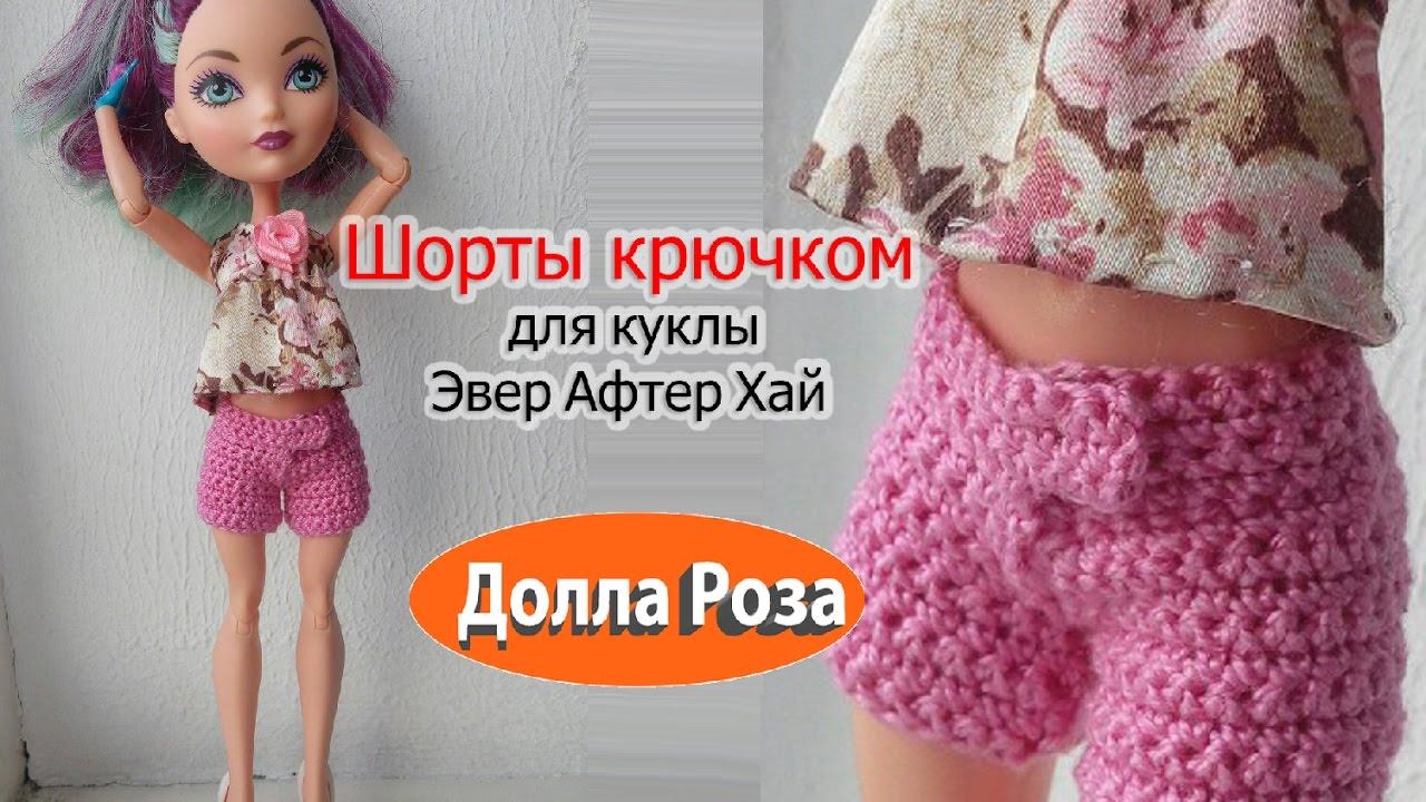 Как сшить юбку кукле эвер афтер хай