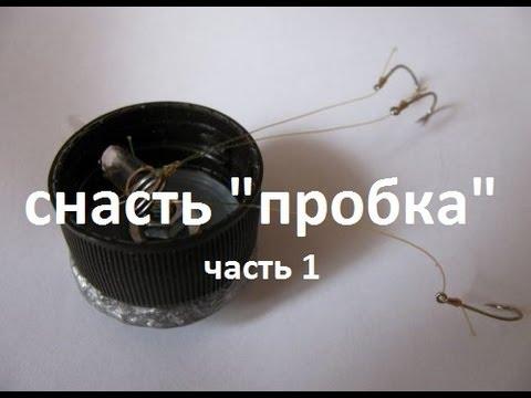 """Снасть \""""пробка\"""".часть 1. fishing gear \""""cap\"""".part 1."""