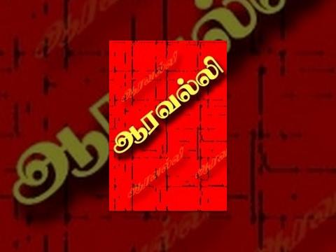 Aaravalli Tamil movie online DVD