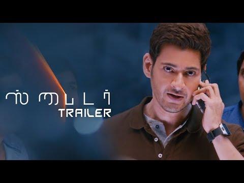 SPYDER Tamil Trailer
