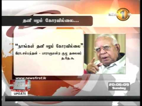 Shakthi Tv News 1st tamil - 09-02-2014 - 8 pm