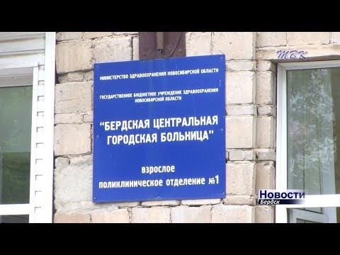 Кто прав в нашумевшем инциденте, которое случилось в бердской больнице, решит следствие