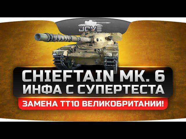 Чифтен (Chieftain Mk. 6) Инфа с СуперТеста. Долгожданная замена ТТ10 Британии -