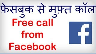 How To Make A Free Call From Facebook? Muft Call Facebook