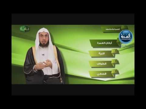 برنامج مناسك | الحلقة السادسة - العمرة وأحكامها
