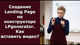Landing Page на LPgenerator. Как вставить видео?