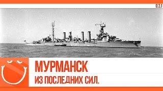 Мурманск. Из последних сил.